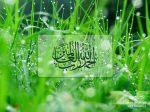 Al-Hamad lillah Rabul Alamin