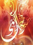 Islamic Mobile Wallpapers (120)