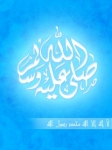 Islamic Mobile Wallpapers (138)