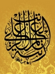 Islamic Mobile Wallpapers (140)