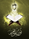 Islamic Mobile Wallpapers (195)