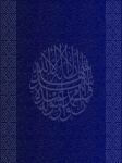 Islamic Mobile Wallpapers (228)