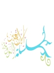 Islamic Mobile Wallpapers (229)