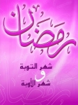 Islamic Mobile Wallpapers (42)