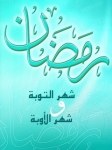 Islamic Mobile Wallpapers (44)