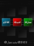 Islamic Mobile Wallpapers (9)